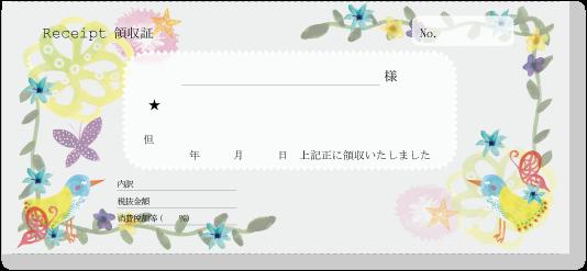 PDF】 「小鳥と花」 領収書 ... : 小学生の無料学習プリント : プリント